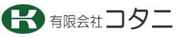 島根県松江市の外構工事・土木工事は有限会社コタニにおまかせください!