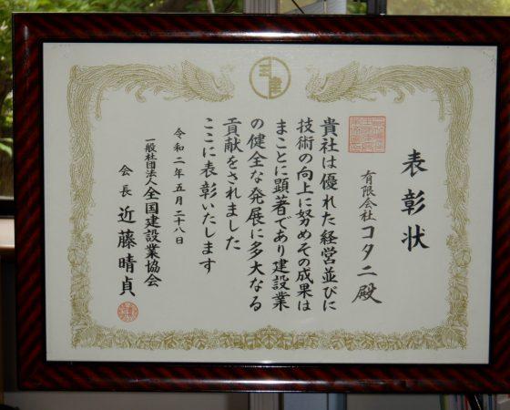 一般社団法人全国建設業協会の会長様より表彰状を頂きました